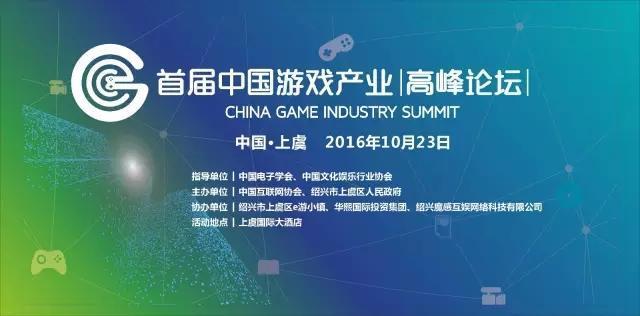 """e游小镇凝聚""""洪荒之力"""" 大咖+VR+电竞携手来袭"""