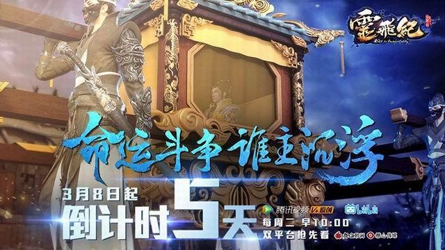 《太乙仙魔录之灵飞纪》3月8日三集连播 真相揭晓