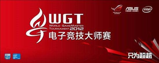 WGT2012专访IG:队员情绪稳定 志在夺冠