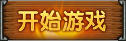《QQ精武堂》玩家心得之赚钱方法详解