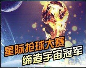 """《星战》""""星际世界杯""""24日盛大开幕"""