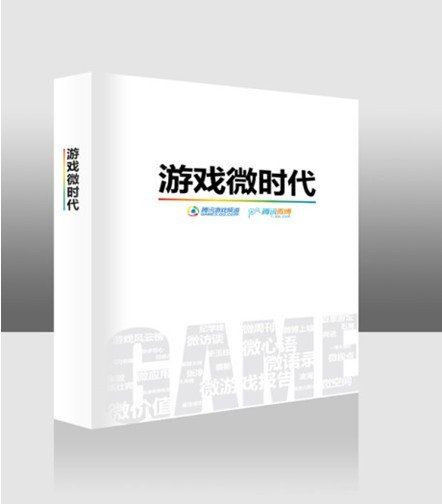 风云榜颁奖典礼成功举行 微博营销白皮书发布
