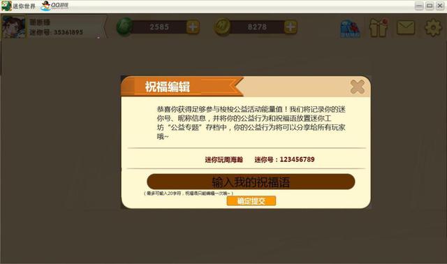 《迷你世界》携手QQ游戏大厅、腾讯公益,开启公益新布局