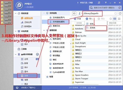 修改图标插件_iphone修改运营商图标插件_运营商图标修改插件