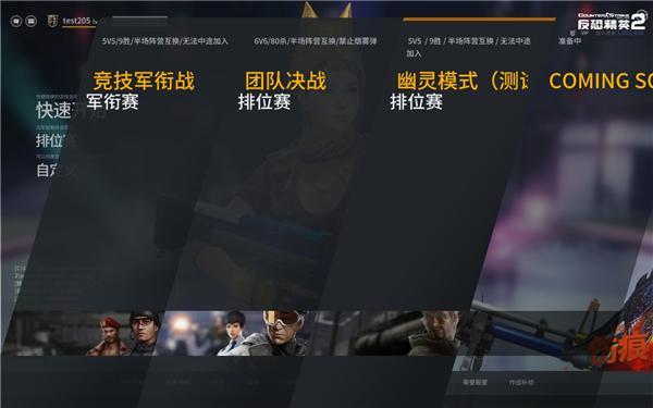 烽火重燃经典不变 CSOL2幽灵模式加入军衔战