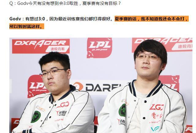 LGD中单韦神澄清退役谣言 GODV:你们听谁说我要退役的?