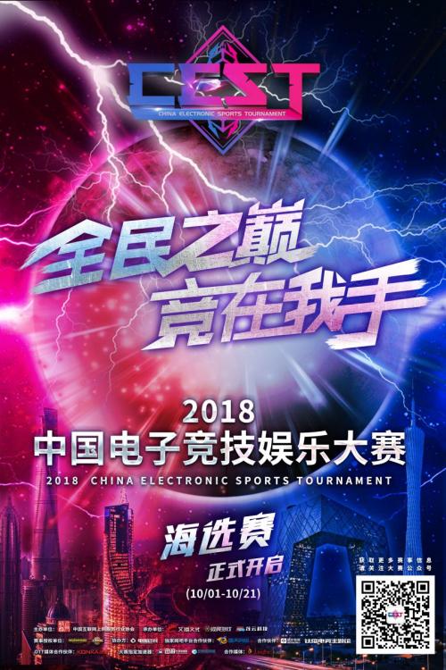 千军之战,逐梦山河 2018 CEST海选赛战火开启!