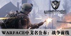 WARFACE中文名公布:战争前线