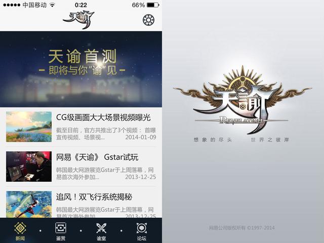 【国内资讯】卫视新节目层出不穷 APP应用广受重视 (42)