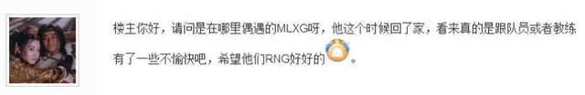 LPL关键时刻MLXG离队出走 RNG队员矛盾升级?