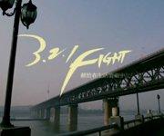 微电影《奋斗篇》Fighter