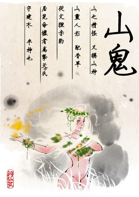 v伯母联动论伯母《洞仙歌》对中国漫画的传承漫画绅士文化图片