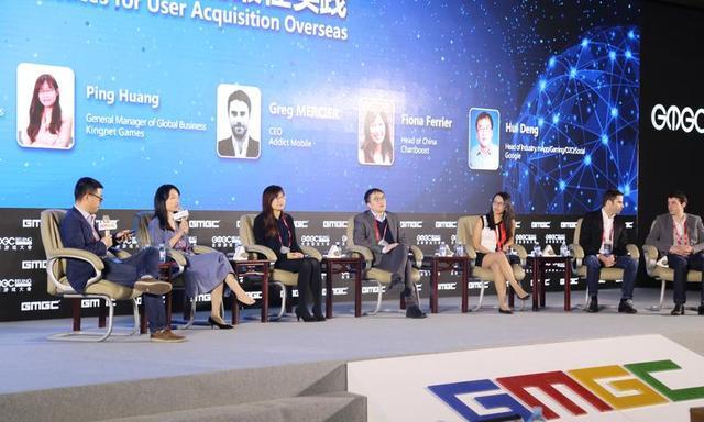 GMGC北京2017 圆桌论坛:中国手游开发者直面海外用户拓展