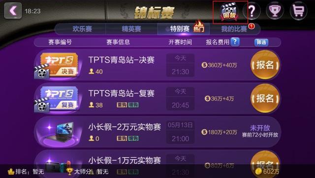 进击TPTS线下总决赛 编号NO.1正式诞生!