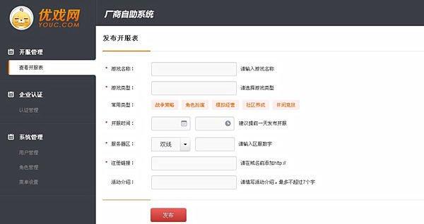 YOUC网页游戏开服表正式上线