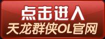 《天龙群侠online》官方网站
