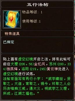 天龙八部玩家挑战虚空幻境(单人