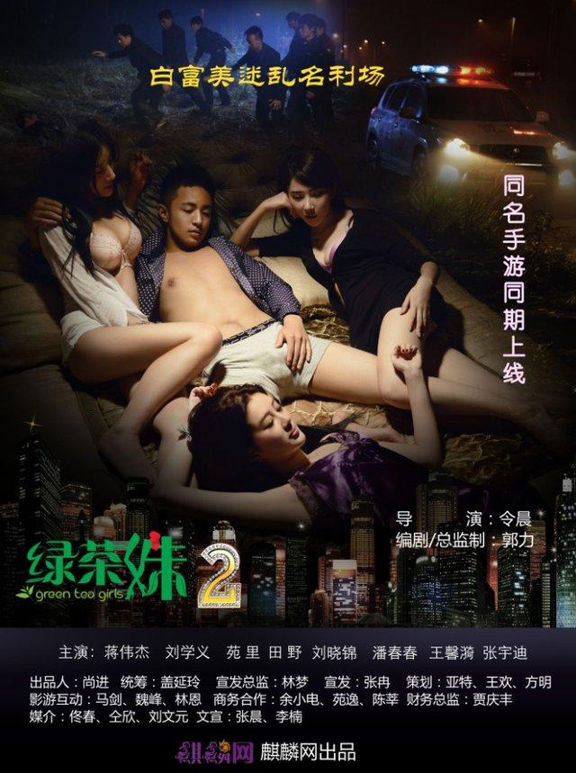 网络电影《绿茶妹》:游戏人的心酸奋斗史 游戏