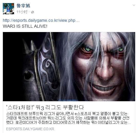 韩国重办《魔兽3》联赛 众老将集体复出
