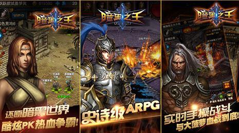 暗黑之王评测:HTML5游戏铸就最华丽ARPG冒险