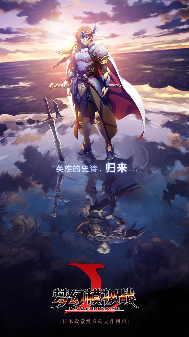 圣剑再现!《梦幻模拟战》破晓首测今日正式开启!