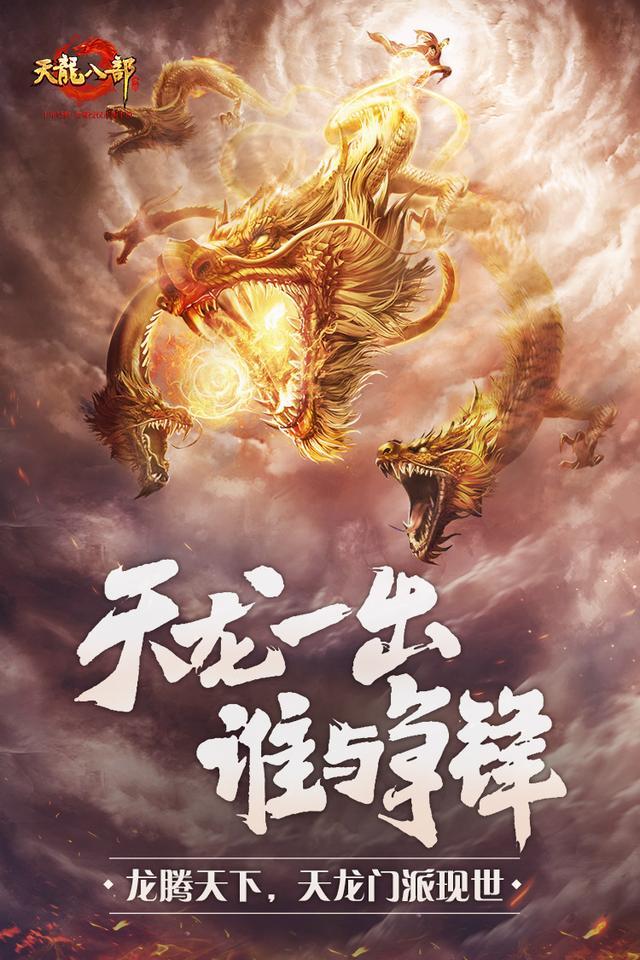 群侠重聚,再战江湖 《天龙八部手游》公测宣传片发布