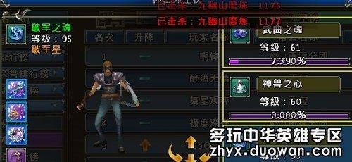 中华英雄神兽+10装备光影效果展示 华丽!