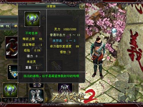 《刀剑英雄2》2010新版上线在即