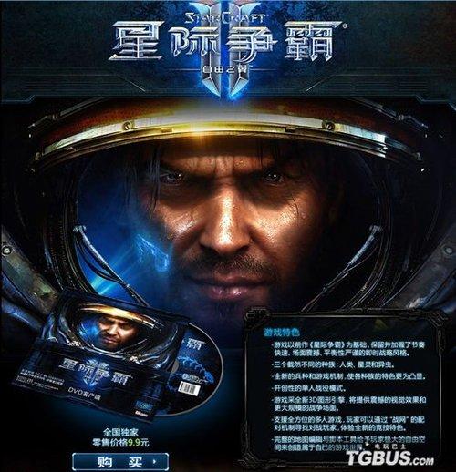 星际争霸2开始发售9.9元客户端光盘