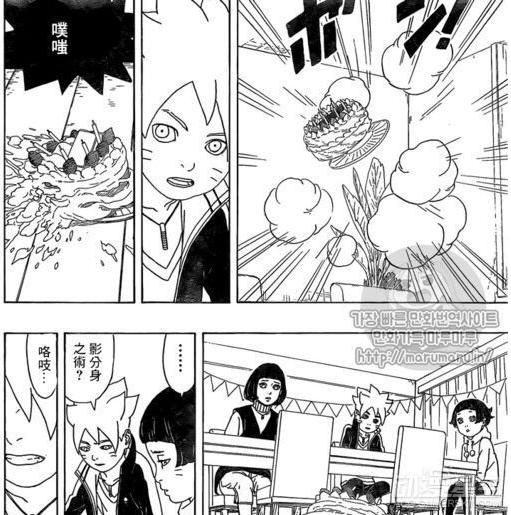 《博人传之火影忍者次世代》漫画第1话 木叶被毁忍者时代要结束?