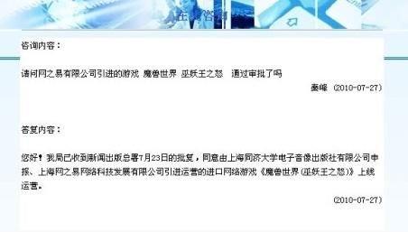 上海新闻出版局证实WLK通过审批 同意运营