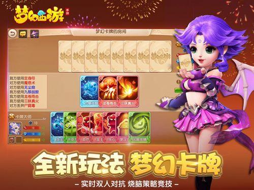 梦幻西游手游新玩法双人卡牌对战曝光