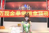 叶梓萱10万RMB悬赏强吻男