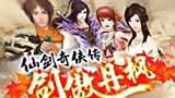 iPad版仙剑5独家评测 突破传统的RPG新模式