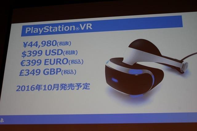 日本VR产业峰会:吉田修平讲述VR发展趋势
