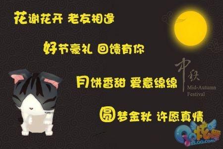 花好月圆佳人伴 QQ炫舞中秋情意绵