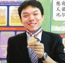 18岁天才开发游戏被保送清华 最爱仙剑