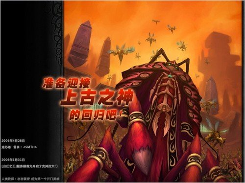 魔兽世界官网第三次改版 上古之神的回归