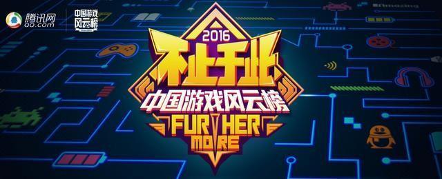 2016中国游戏风云榜线上票选结束 1.17日举办颁奖盛典