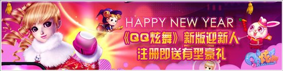 QQ炫舞新版迎新人 注册即送有型豪礼