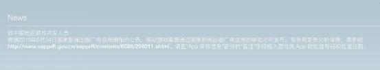 苹果致中国地区开发人员的一封信截图
