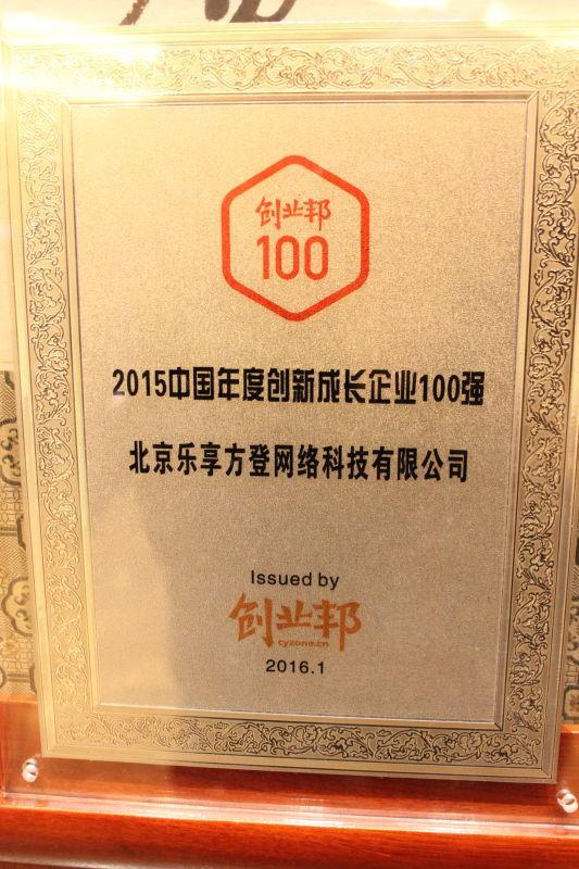 着迷荣膺创业邦年度创新成长企业100强