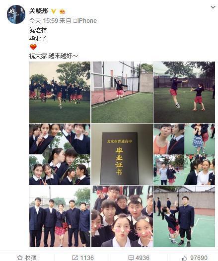 关晓彤晒毕业照,网友发现韦神竟是她同学?