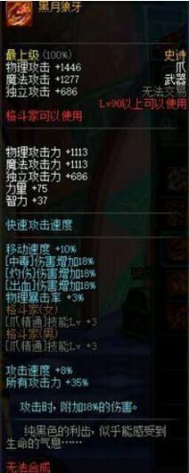DNF90级ss武器TOP10:第一完爆天丛云那!