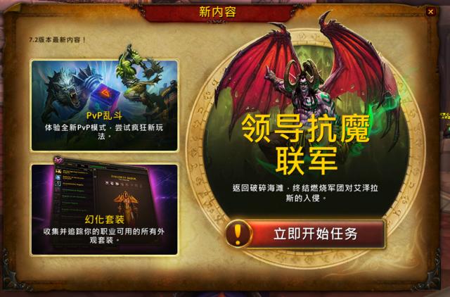 魔兽7.2PTR客户端更新泄露上线日期 国服锁定3月30日
