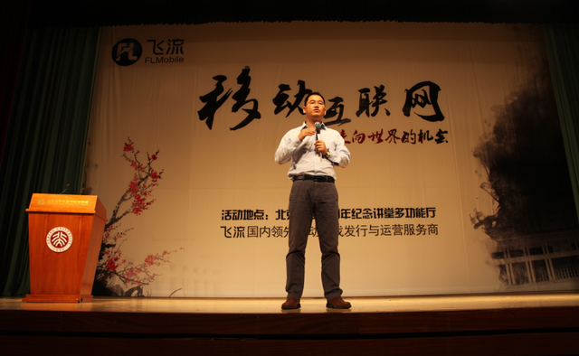 飞流倪县乐:移动游戏是中国走向世界的机会