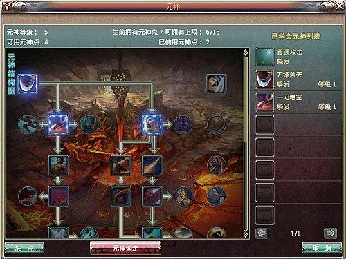 《神兵传奇》技能系统