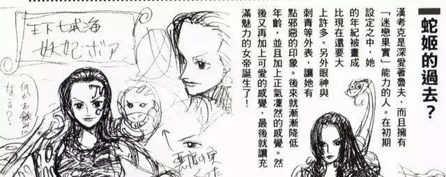 苍老师是女帝的原型?尾田老婆是娜美的原型?