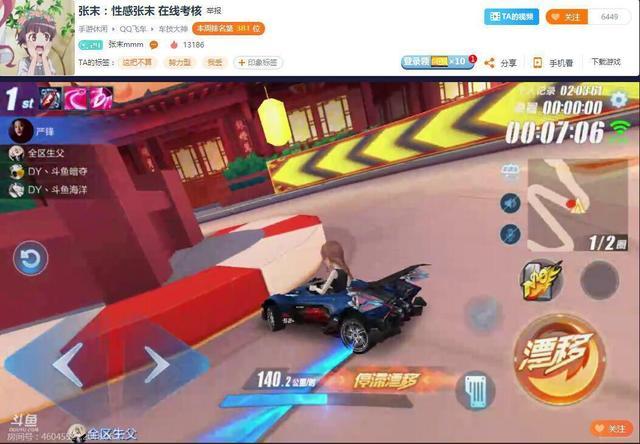 争夺13个晋级名额 斗鱼QQ飞车手游DY挑战赛正在激战
