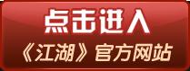 《江湖》官方网站